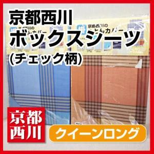≪信頼のブランド、京都西川のカバーをお買い得価格で!乾きが早く、シワになりにくい素材ですので洗濯がカ...