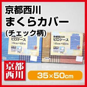 最安値に挑戦  京都西川チェック柄枕カバー35×50cm(2007-35)|sleeping-yshop