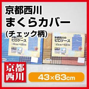 最安値に挑戦  京都西川チェック柄枕カバー43×63cm(2007-46)|sleeping-yshop
