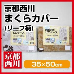 最安値に挑戦  京都西川リーフ柄枕カバー35×50cm(2008-35)|sleeping-yshop