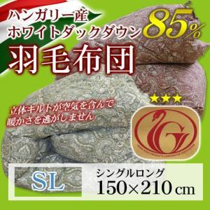 羽毛布団 立体キルト ニューゴールドラベル シングルロング 150×210cm(502柄)ホワイトダックダウン85% ハンガリー産|sleeping-yshop