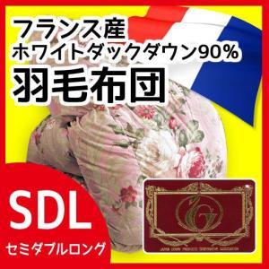 日本製羽毛掛布団 フランス産ホワイトダックダウン90% 453柄 セミダブルロング エクセルゴールドラベル|sleeping-yshop