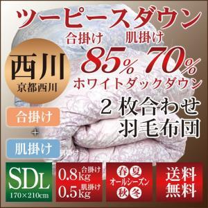 京都西川のツーピースダウン/2枚合わせ羽毛布団〔合掛WDD85%、肌掛WDD70%〕〔4G7801ST〕セミダブルロング/洗える/ウォッシャブル|sleeping-yshop