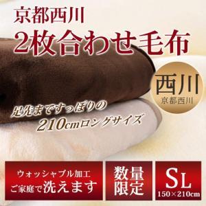 京都西川 2枚合わせ毛布(2NY5041) DR   無地カラー シングル ロング 150×210cmの写真
