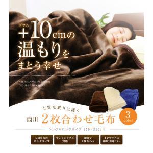 京都西川 2枚合わせ毛布(2NY5041) DR / 無地カラー シングル ロング 150×210cm|sleeping-yshop|02
