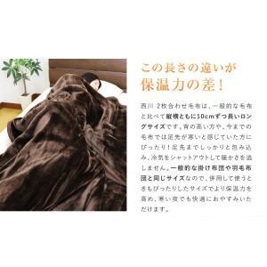京都西川 2枚合わせ毛布(2NY5041) DR / 無地カラー シングル ロング 150×210cm|sleeping-yshop|04