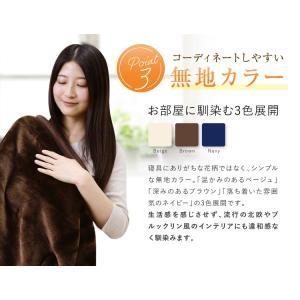 京都西川 2枚合わせ毛布(2NY5041) DR / 無地カラー シングル ロング 150×210cm|sleeping-yshop|06