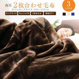 京都西川 2枚合わせ毛布(2NY5041) DR 無地カラー ダブル ロング 190×210cm