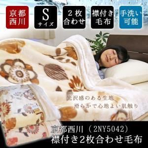 最安値に挑戦  京都西川・襟付きエステル合わせ毛布(2NY5042) JA   シングルサイズ|sleeping-yshop