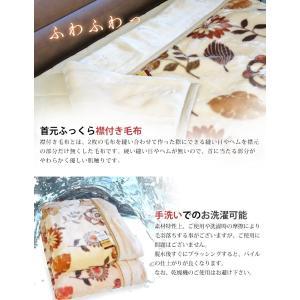 最安値に挑戦  京都西川・襟付きエステル合わせ毛布(2NY5042) JA   シングルサイズ|sleeping-yshop|05