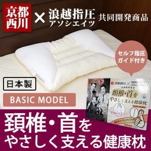箱入り 京都西川 頚椎・首をやさしく支える健康枕 43×63cm  ベーシックモデル BASIC MODEL  浪越指圧アソシエイツ 共同開発商品 sleeping-yshop