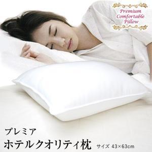 プレミアホテルクオリティ枕43×63cm|sleeping-yshop