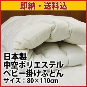 中空ポリエステルベビー掛け布団80×110cm 日本製 sleeping-yshop