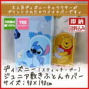 ディズニーキャラクター敷き布団カバージュニアサイズ90×190cm|sleeping-yshop