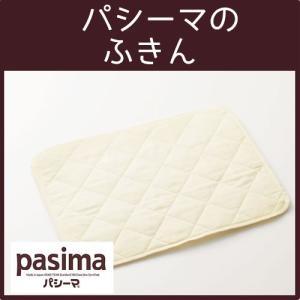 パシーマのふきん|sleeping-yshop