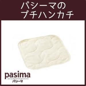パシーマのプチハンカチ|sleeping-yshop