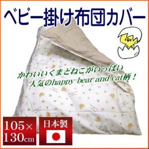 日本製ベビー掛布団カバー ハッピーベア   綿100%  掛け布団カバー|sleeping-yshop