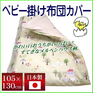 日本製ベビー掛布団カバー メルヘンハウス  掛け布団カバー|sleeping-yshop