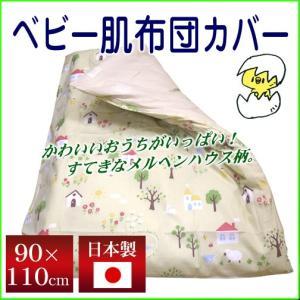 日本製ベビー肌布団カバー メルヘンハウス    肌掛けカバー|sleeping-yshop