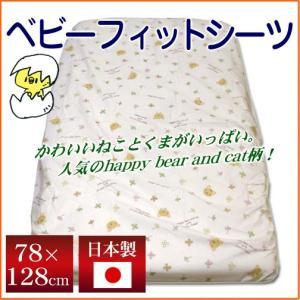 日本製ベビーフィットシーツ ハッピーベア   綿100%  ゴム付きワンタッチボックスタイプ|sleeping-yshop