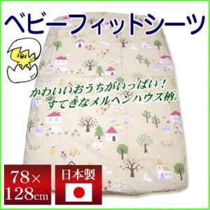 日本製ベビーフィットシーツ メルヘンハウス  ゴム付きワンタッチボックスタイプ|sleeping-yshop