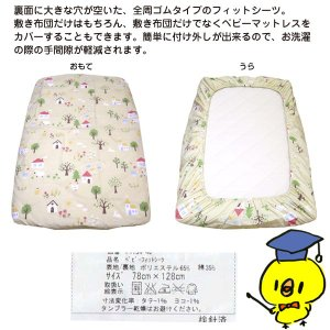 日本製ベビーフィットシーツ メルヘンハウス  ゴム付きワンタッチボックスタイプ|sleeping-yshop|02