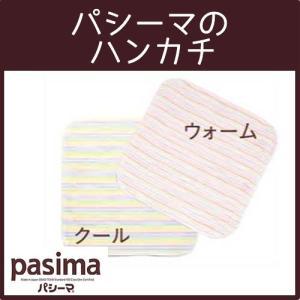 パシーマのハンカチ|sleeping-yshop