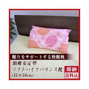柄おまかせ  頸椎安定型ソフトパイプバランス枕35×50 カバー付き快眠枕 日本製|sleeping-yshop