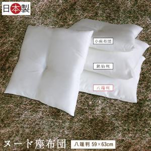 日本製ヌード座布団59×63cm 八端判  1週間以内に発送予定 sleeping-yshop