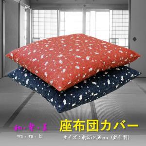 日本製 座布団カバー 梅うさぎ 和・楽・美 53-957 55×59cm 銘仙判 sleeping-yshop