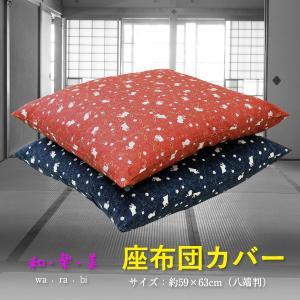 日本製 座布団カバー 梅うさぎ 和・楽・美 63-957 59×63cm 八端判 sleeping-yshop