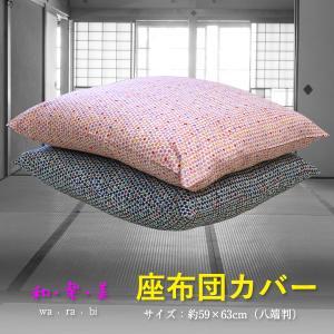 日本製 座布団カバー 花ちりめん 和・楽・美 63-958 59×63cm 八端判 sleeping-yshop