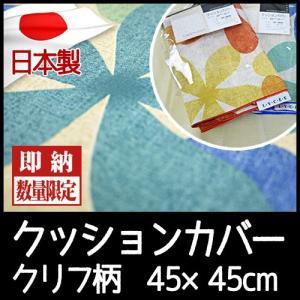 最安値に挑戦  日本製クッションカバー(クリフ柄451-993)45×45cm コットン100%カバー単品 フラワー 花柄プリントカバー COVER|sleeping-yshop