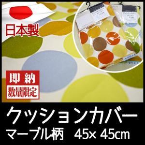 最安値に挑戦  日本製クッションカバー(マーブル柄451-994)45×45cm コットン100%カバー単品 丸 水玉柄プリントカバー COVER|sleeping-yshop