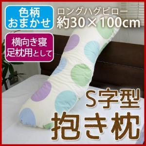 S字型抱き枕 色柄おまかせ   S字型 足枕|sleeping-yshop