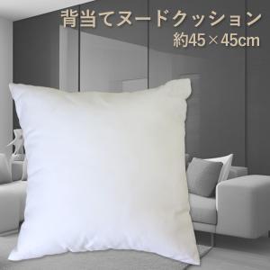 ヌードクッション 45×45cm 背当てクッション ホワイト 無地カラー 正方形 ふんわり 日本製|sleeping-yshop