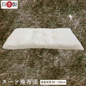 日本製ヌード長座布団68×120cm 無地 大判|sleeping-yshop