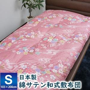 最安値に挑戦  日本製和式敷布団(綿サテン 小花柄)シングル敷きふとん|sleeping-yshop