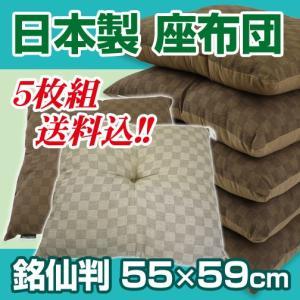 お買い得5枚セット  洗える日本製座布団(クレタ)55×59cm 銘仙判 五枚組 sleeping-yshop