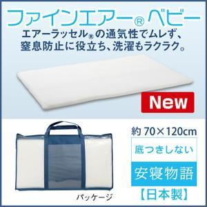 発送まで3〜10日   ポイント5倍  ファインエアーベビー70×120 baby 日本製マットレス|sleeping-yshop
