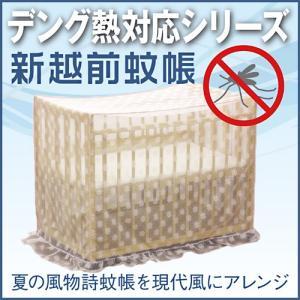 新越前蚊帳ベビーベッド用 日本製かや デング熱対応|sleeping-yshop