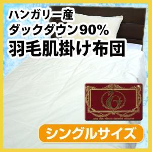 N 羽毛布団(夏用)羽毛肌掛け布団(ハンガリー産ホワイトダックダウン90%)シングルロング|sleeping-yshop