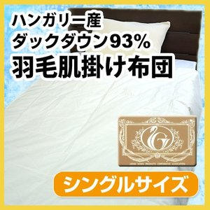 N 羽毛布団(夏用)羽毛肌掛け布団(ハンガリー産ホワイトダックダウン93%)シングルロング|sleeping-yshop