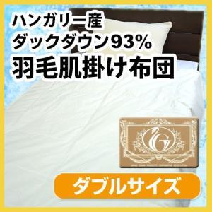 N 羽毛布団(夏用)羽毛肌掛け布団(ハンガリー産ホワイトダックダウン93%)ダブルロング|sleeping-yshop