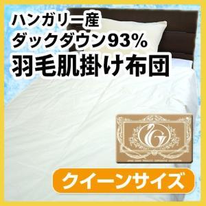 N 羽毛布団(夏用)羽毛肌掛け布団(ハンガリー産ホワイトダックダウン93%)クイーンロング|sleeping-yshop