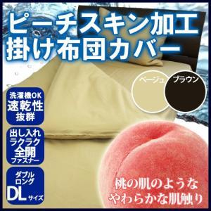 ピーチスキン加工掛け布団カバーダブルロング/DL