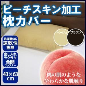 ピーチスキン加工ピロケース43×63cm 枕カバー sleeping-yshop