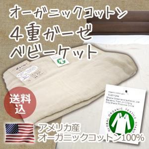オーガニックベビー4重ガーゼケット(ボヌール)80×110 baby|sleeping-yshop