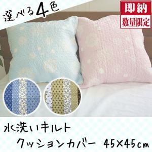 水洗いキルトクッションカバー(小花・レース柄)45×45 カバー単品 プリントカバー|sleeping-yshop
