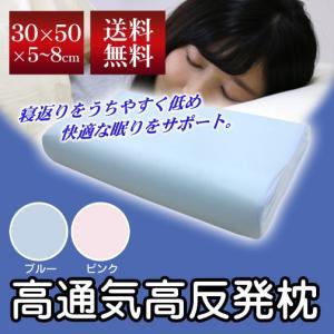 高通気高反発枕30×50(KH-3050)低め ムレにくい!通気性抜群ウレタンフォームピロー しっかり支えてリラックスまくら sleeping-yshop